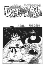 Goku at the Plate