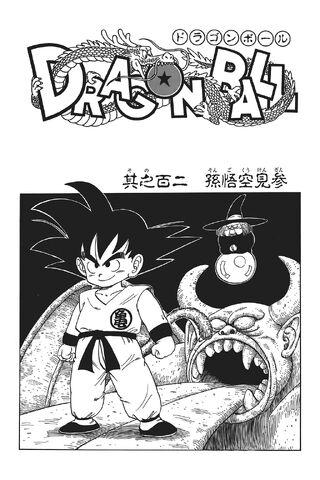 Arquivo:Goku at the Plate.jpg