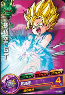 File:Super Saiyan GT Goku Heroes 8.png