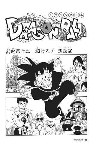 Arquivo:Go, Goku, Go.jpg
