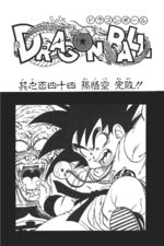 Goku...Loses