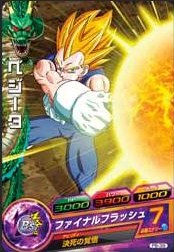 File:Super Saiyan Vegeta Heroes 4.jpg
