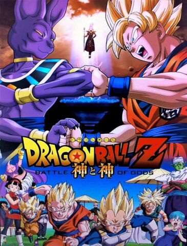 File:Dbzmovie2013promo.jpg
