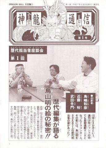 File:ShenlongTimes1.jpg