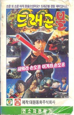 File:Ssawora Son o gong, Igyeora Son o gong.jpg