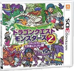 DQM2 3DS Cover