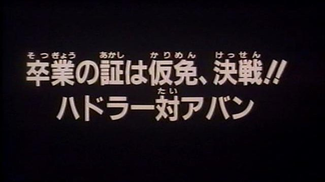 File:Dai 07 title card.jpg