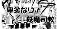 Dai no Daibouken Chapter 26