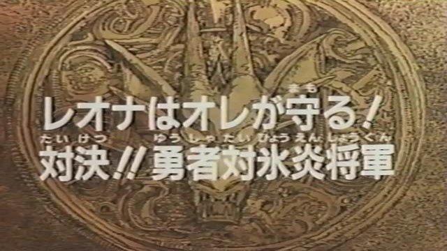 File:Dai 28 title card.jpg