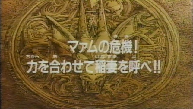 File:Dai 23 title card.jpg