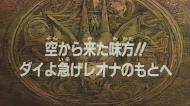 File:Dai 27 title card.jpg