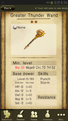 File:Greater Thunder Wand.png