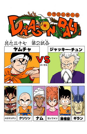 Dragon Ball Chapter 37
