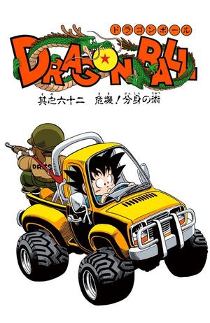 Dragon Ball Chapter 62