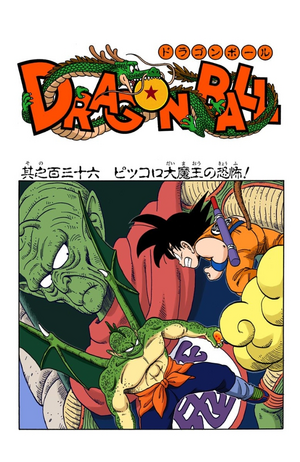 Dragon Ball Chapter 136