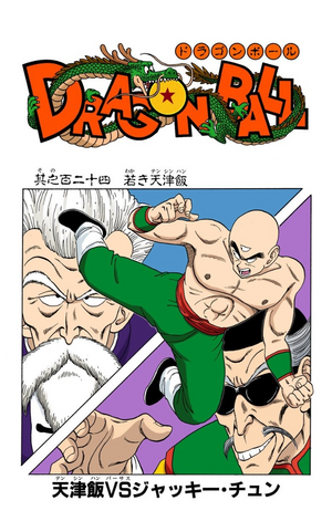Dragon Ball Chapter 124