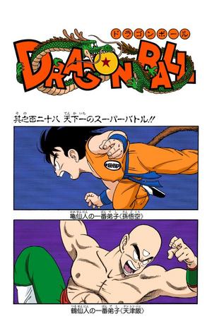 Dragon Ball Chapter 128