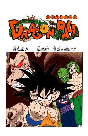 Dragon Ball Chapter 160