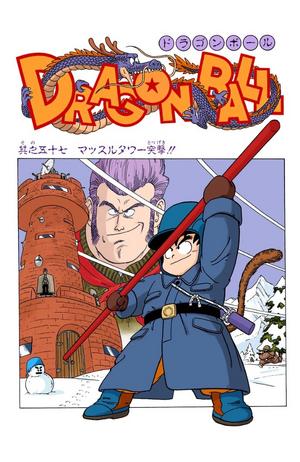 Dragon Ball Chapter 57