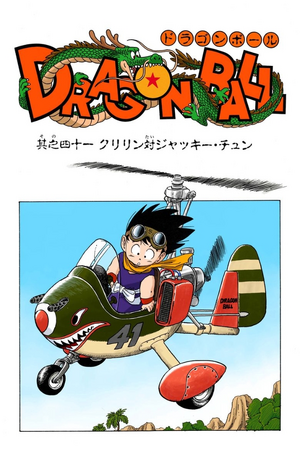 Dragon Ball Chapter 41