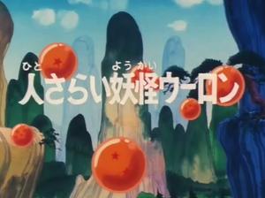 DBEp04(Japanese)