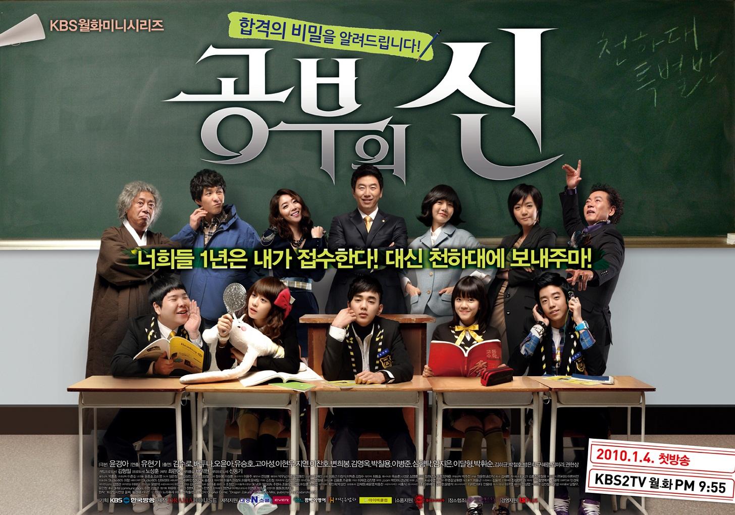 YESASIA: God of Study OST (KBS TV Drama) CD - T-max ...