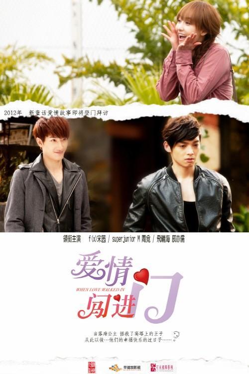 دانلود سریال تایوانی وقتی عشق وارد می شود