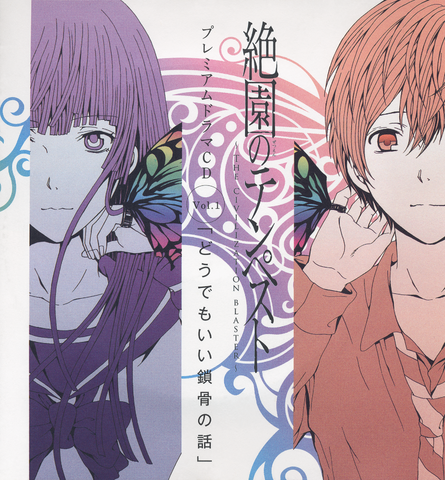 File:Zetsuen no Tempest Premium Drama CD Cover.png