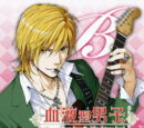 Ketsuekigata Danshi Character Drama CD Blood Type B
