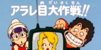 The Great Arale-Eye Caper!!