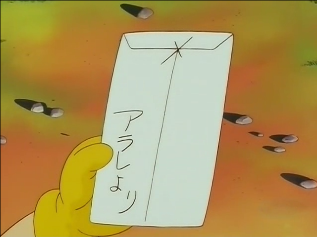 File:It's from Arale.PNG