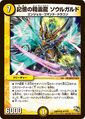 Soul Garde, Storage Dragon Elemental