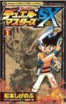 Star Cross Manga - Volume 1