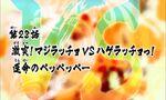 Duel Masters VSRF - Episode 28