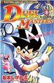 Duel Masters Manga - Volume 8