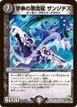 Zanjides, Tragedy Demon Dragon