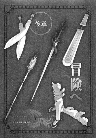 File:Sword Oratoria Volume 4 237.jpg