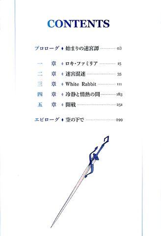 File:Sword Oratoria Volume 1 5.jpg