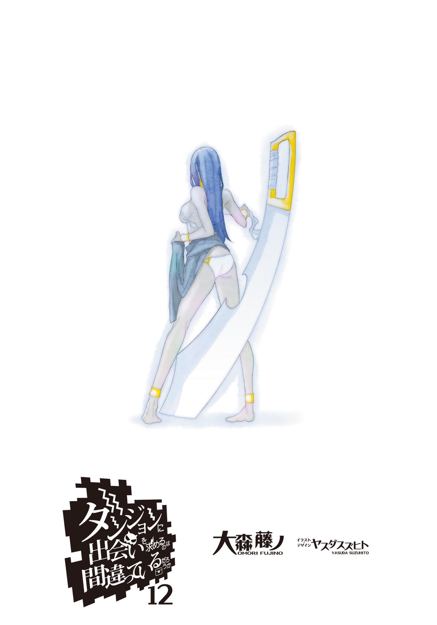 sword oratoria light novel volume 1 pdf