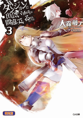 Danmachi Light Novel Volume 10 Epub