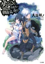 DanMachi Light Novel Volume 1