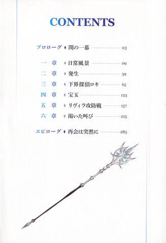 File:Sword Oratoria Volume 2 2.jpg