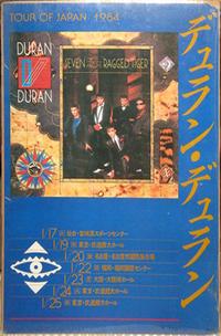 Japanese tour 1984 duran duran discogs discography poster wikipedia