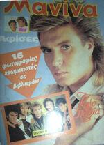 Maviva magazine wikipedia april 1985 greece greek duran duran