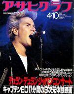 Asahigraph magazine music アサヒグラフ, Asahi gurafu magazine duran duran japan