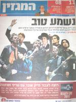 Israel Newspaper Magazine in hebrew duran duran 2011