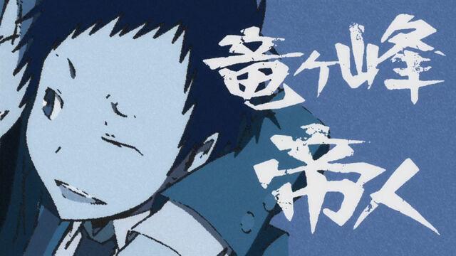 File:Mikado.jpg