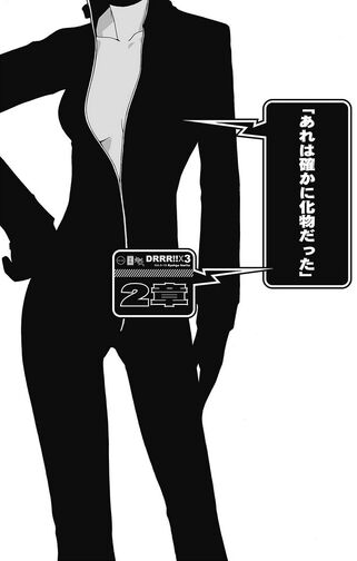 File:Durarara!! Light Novel v03 chapter 02.jpg