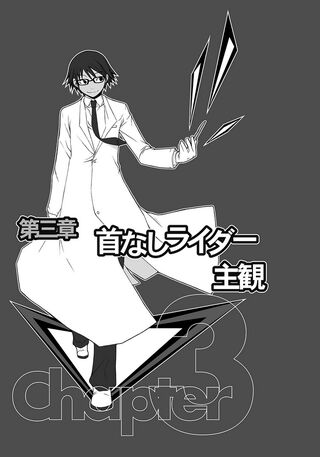 Durarara!! Light Novel v01 chapter 03