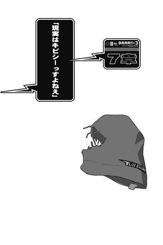 Durarara!! Light Novel v03 chapter 07